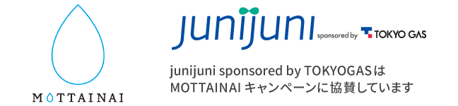 junijuni sponsored by TOKYOGASはMOTTAINAIキャンペーンに協賛しています