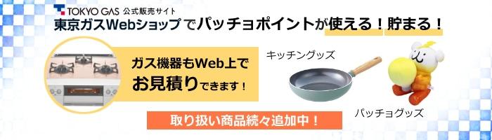 東京ガス公式販売サイト 東京ガスWebショップ