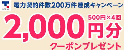 電力契約件数200万件達成キャンペーン2,000円分クーポン(500円×4回)