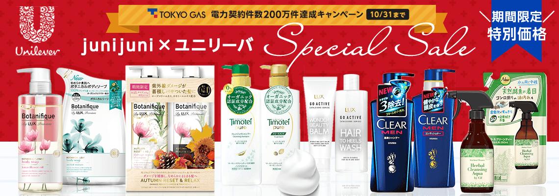 東京ガス電力契約件数200万件達成キャンペーン第1弾:junijuni×L'Oréal特別キャンペーン
