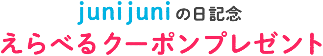 junijuniの日記念 えらべるクーポンプレゼント