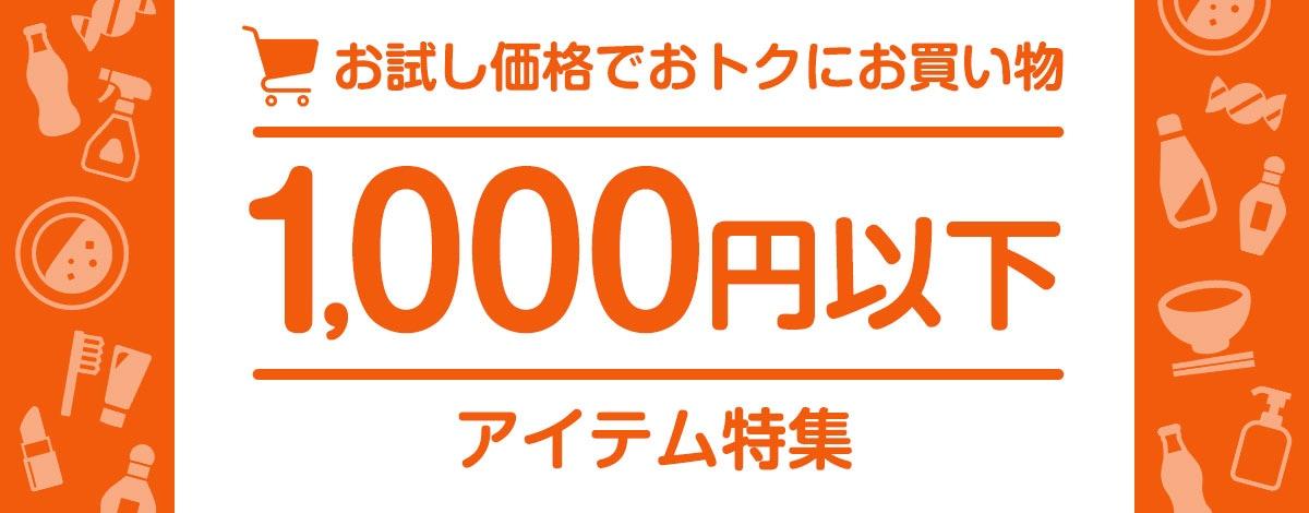 1,000円以下特集