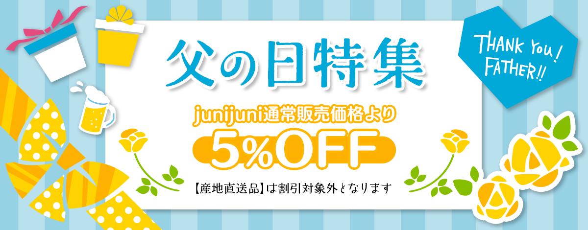 父の日特集 junijuni通常販売価格より5%OFF