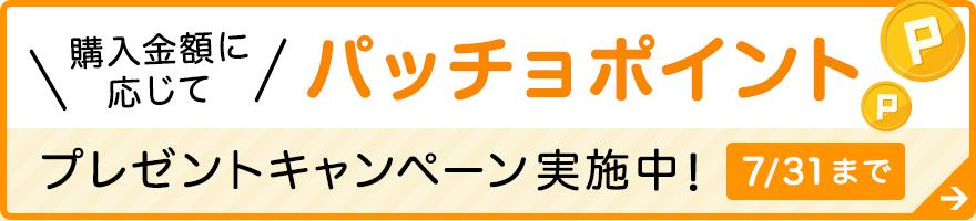 MY TOKYO GASに同時登録でパッチョポイントが貯まります!