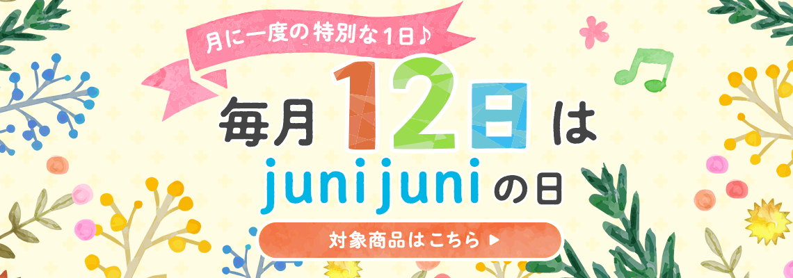 月に1度の特別な一日♪毎月12日は「junijuniの日」