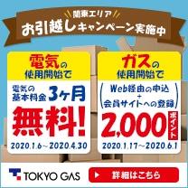 関東エリアお引っ越しキャンペーン