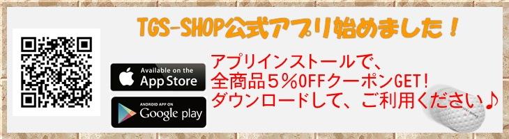 TGS-SHOPアプリ