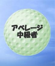 ゴルフボール アベレージゴルファ ロストボール