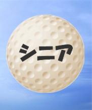 ゴルフボール シニアゴルファ ロストボール