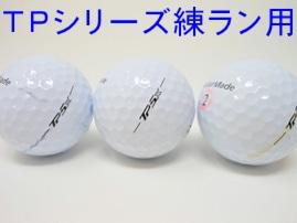 テーラーメイド TP シリーズ練ラン ロストボール