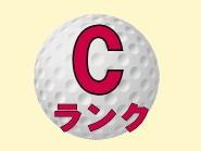 ゴルフボール Cランク ロストボール