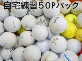 自宅練習50Pパック ロストボール