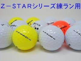スリクソン Z-STAR シリーズ練ラン ロストボール