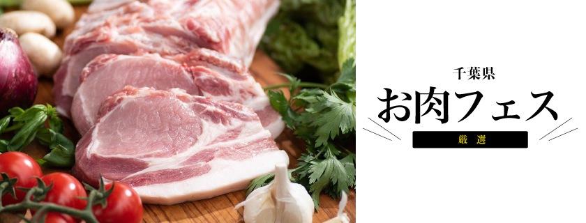 お肉フェス