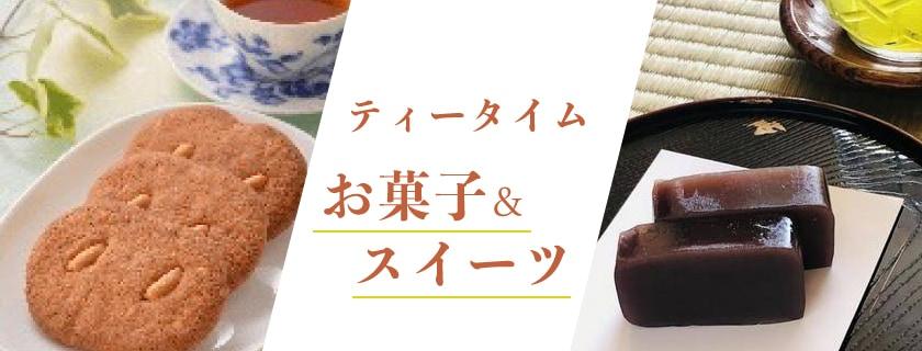 お菓子&スイーツ