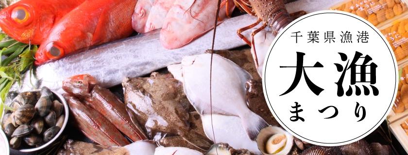 千葉県漁港 大漁まつり