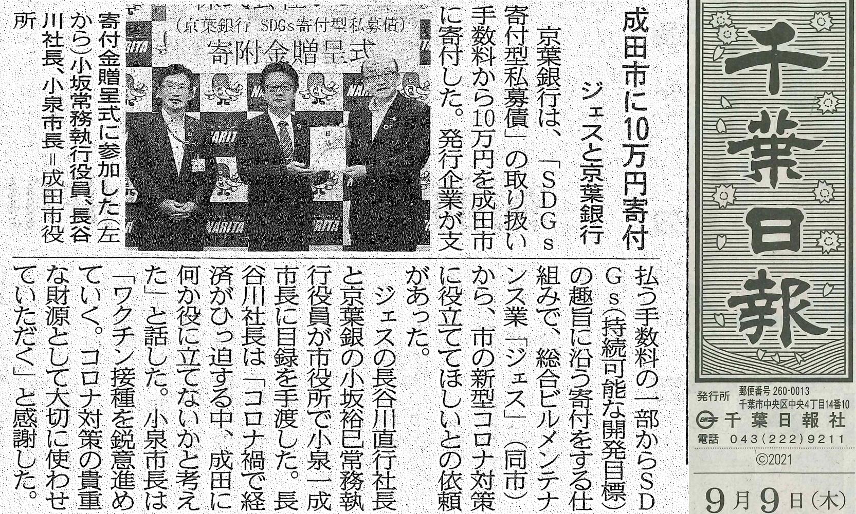 千葉日報社9/9の記事