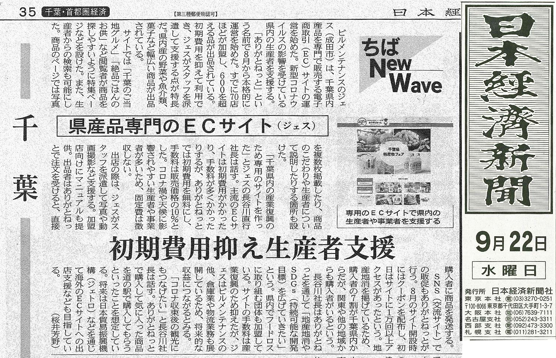 日本経済新聞9/22記事