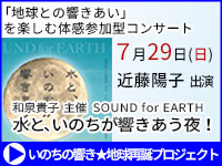 いのちの響き★地球再誕プロジェクト