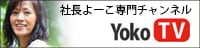 よーこTV