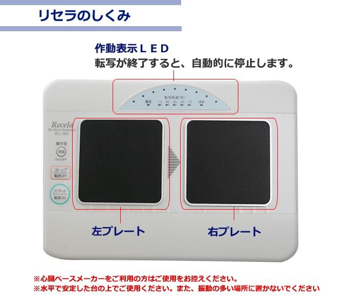 リセラ - バイブレーション共鳴装置 - 細胞共鳴