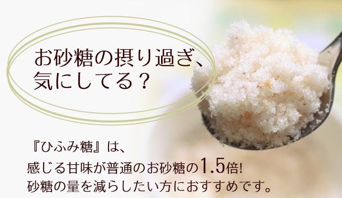 未精製 無漂白 砂糖 ひふみ糖