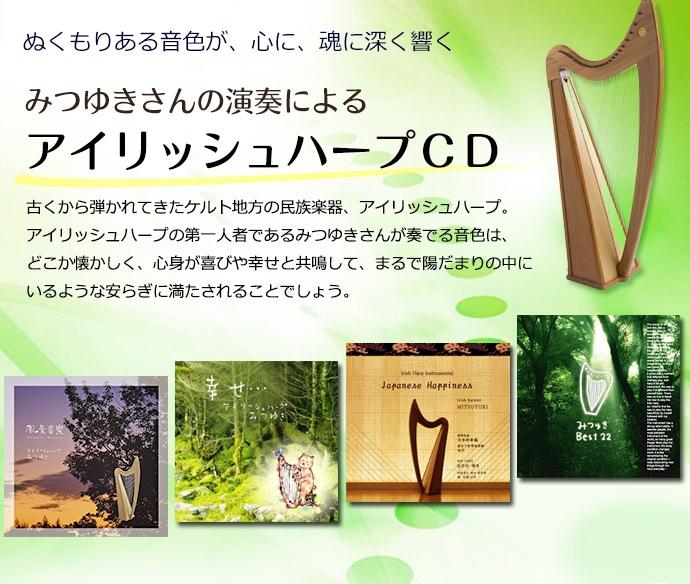 アイリッシュハープ奏者 みつゆきCD