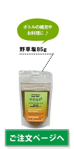 野草塩85g