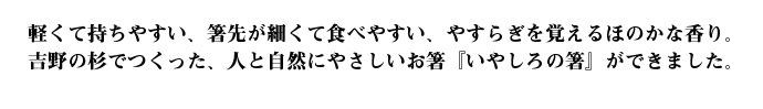 いやしろの箸(吉野杉)