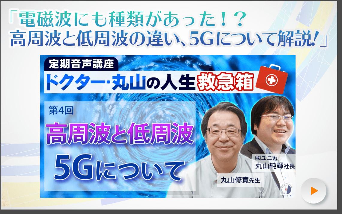 ドクター・丸山の人生救急箱