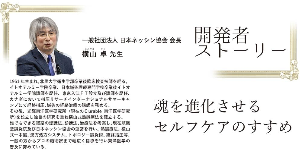インナークリーン - スプレー - 純 - アロマ - 漢方 - アロマオイル - リシェル