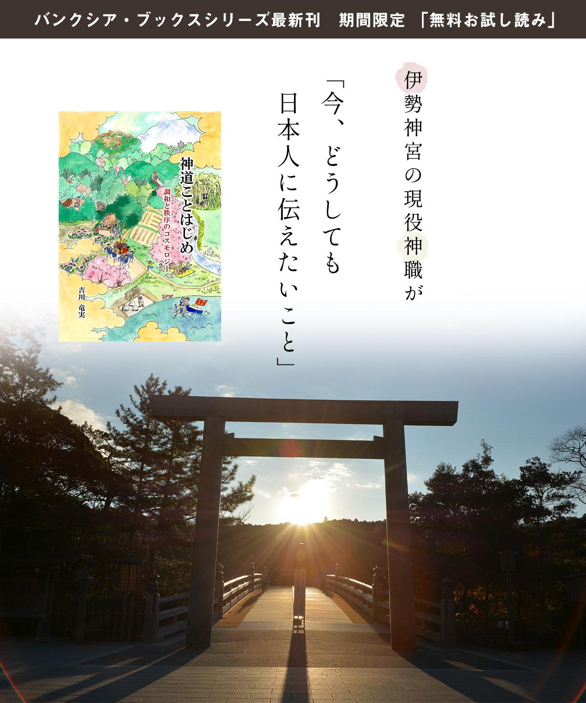 バンクシア ブックス - 神道ことはじめ - トータルヘルスデザイン