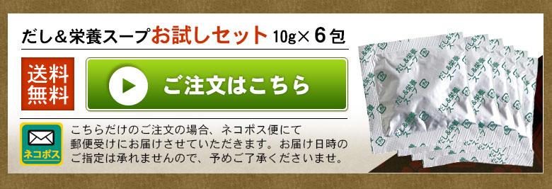 だし&栄養スープ10g