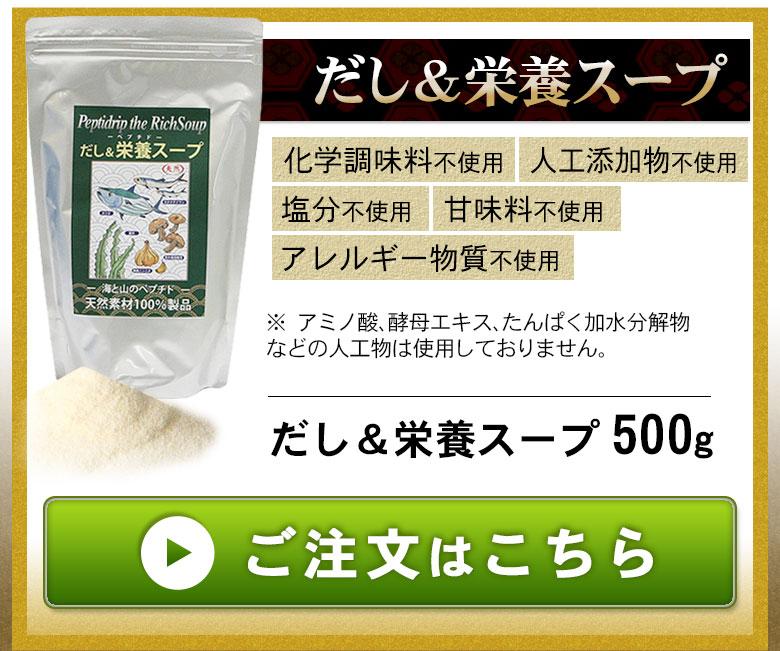 だし&栄養スープ500g