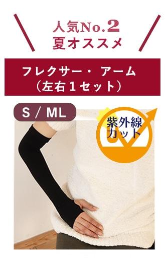 フレクサー - ソックス - アームカバー - 靴下 - リンパ