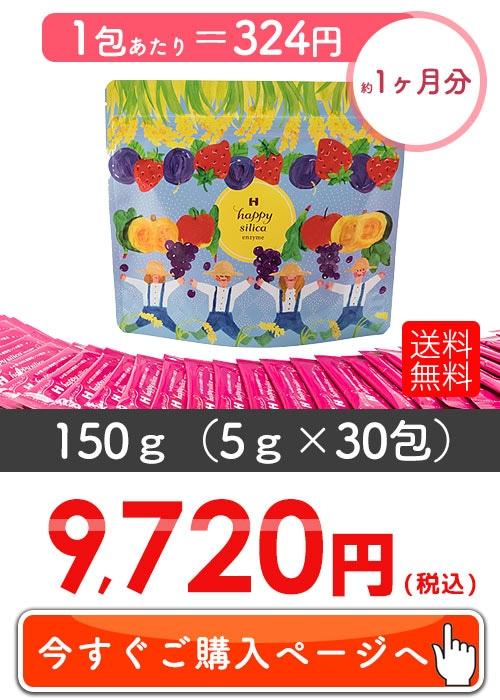 ハッピーシリカ30包 - シリカ -  美容 - 健康 - ジュレ