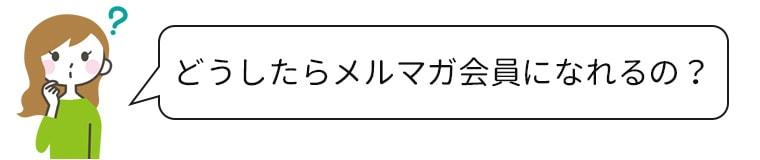 トータルヘルスデザインメルマガ会員募集中!