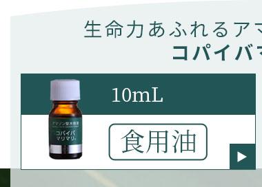 コパイバマリマリ 10ml(食用)ページへ