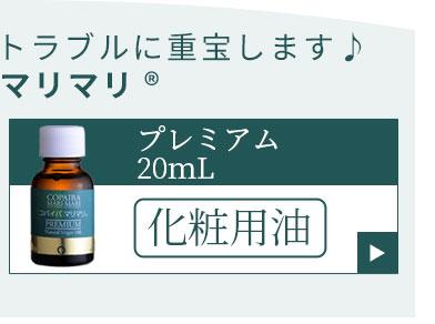 コパイバマリマリ プレミアム20ml(化粧用)ページへ