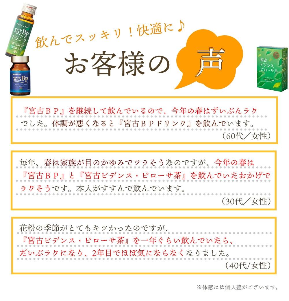 花粉 - 花粉症 - ドリンク - PM2.5 - 健康食品 - 宮古ビデンス・ピローサ
