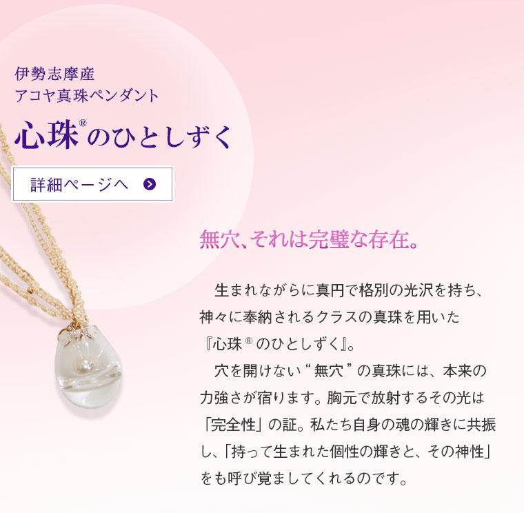 『心珠のひとしずく』ご注文ページへ