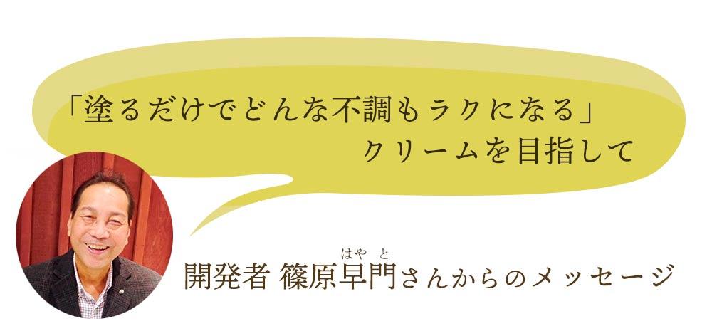 摩訶ゴールドクリーム 開発者 篠原早門(はやと)さんからのメッセージ