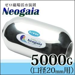 ネオガイア 5000G[口径20mm用]