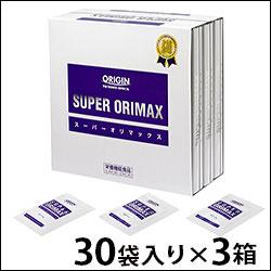 スーパーオリマックス(1.3g×30包) 3パック入