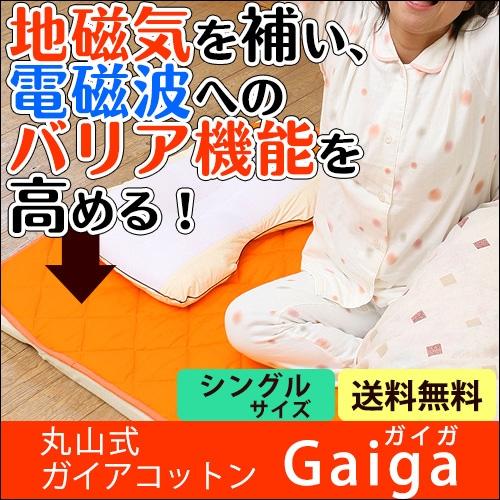 丸山式ガイアコットンGaiga