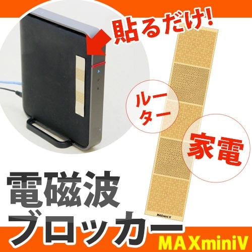 MAXminiα電磁波ブロッカー