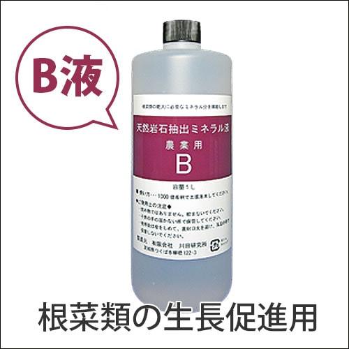 天然岩石抽出ミネラル液 B液