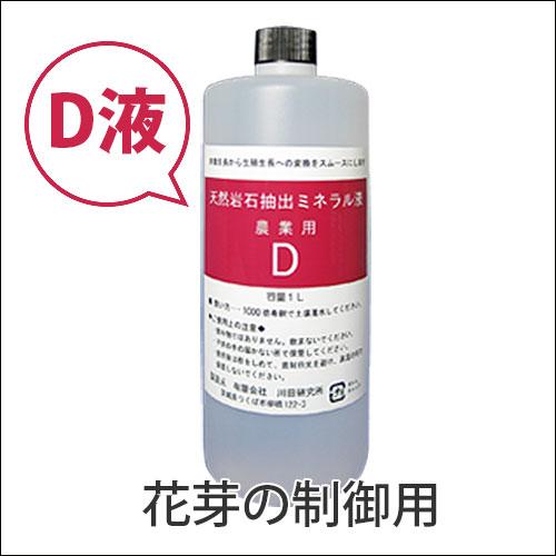 天然岩石抽出ミネラル液 D液