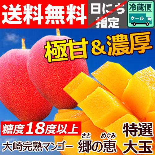 べっぴんマンゴー 秀品【特選大玉】 2個入