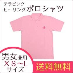 テラピンク ヒーリングポロシャツ